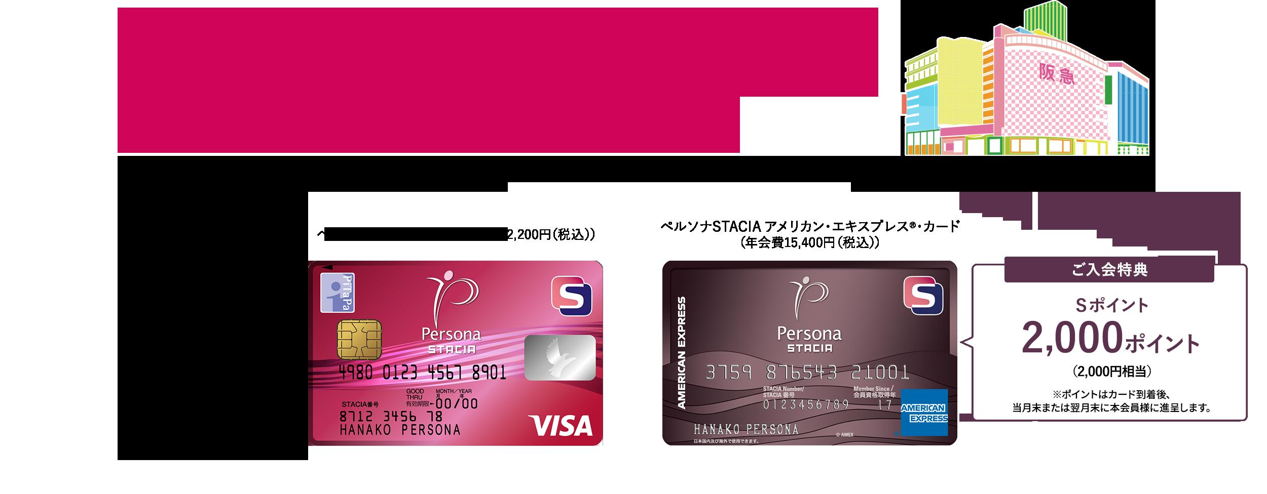 カード ペルソナ