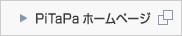 PiTaPaホームページ