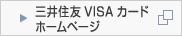 三井住友VISAホームページ
