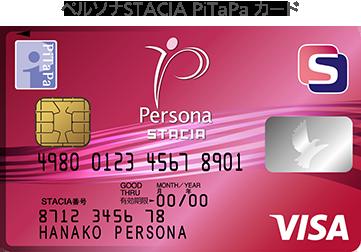 カード vpass ペルソナ